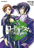 コードギアス 反逆のルルーシュ(6) (あすかコミックスDX)