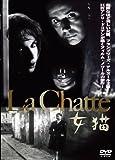 女猫 [DVD] 北野義則ヨーロッパ映画ソムリエのベスト1959年