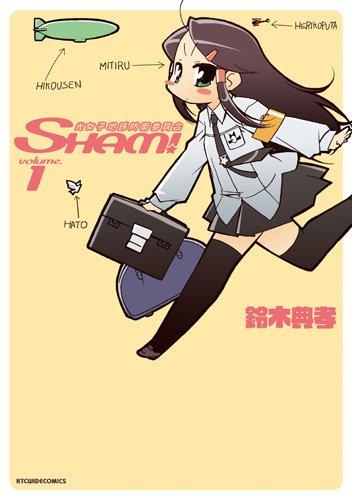 光女子地球防衛委員会SHAM! 1 (KTCワイドコミックス)