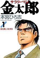 悩んだら読んでほしい!『サラリーマン金太郎』の名言!!
