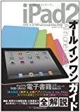 iPad 2オールインワンガイド