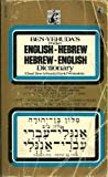 Hebrew/English Dictionary (0671688626) by Ben Yehuda