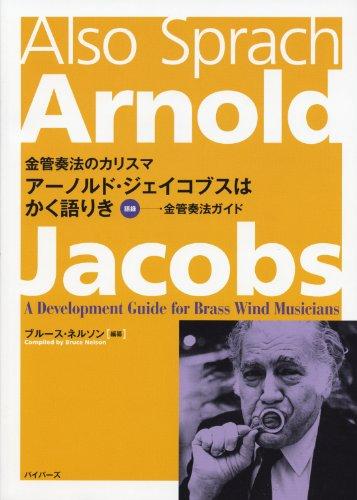 金管奏法のカリスマアーノルド・ジェイコブスはかく語りき