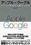 アップルvs.グーグル: どちらが世界を支配するのか