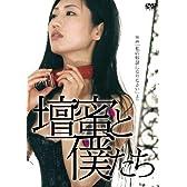 壇蜜と僕たち ~映画「私の奴隷になりなさい」より~ [DVD]