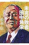 未完の敗者 田中角栄