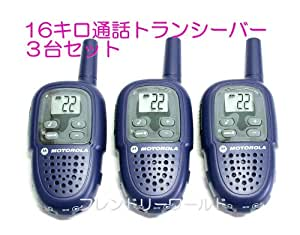 MOTOROLA 22ch 16キロ通話 モトローラ Motorola 小型 トランシーバー 3台組