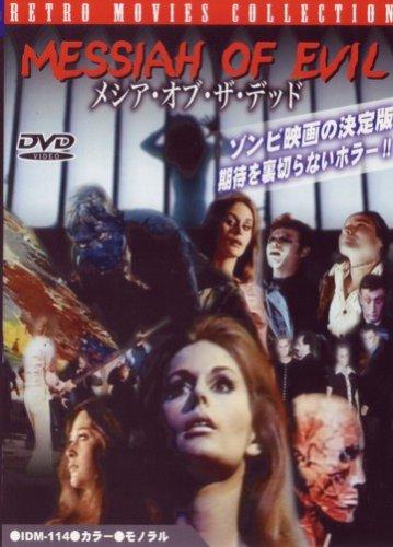 メシア・オブ・ザ・デッド [DVD]