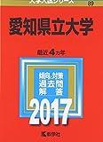愛知県立大学 (2017年版大学入試シリーズ)