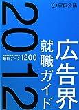 広告界就職ガイド 2012年版