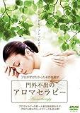 ��O�s�o�̃A���}�Z���s�[ [DVD]