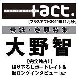 +act. (プラスアクト)—visual movie magazine 2011年 11月号