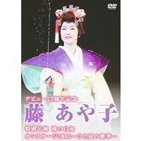 デビュー25周年記念 藤あや子特別公演 滝の白糸 [DVD]