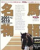名馬物語 2001-2010 21世紀の名馬たち (エンターブレインムック)