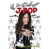 い~じゃん! J-POP だから僕は日本にやって来た