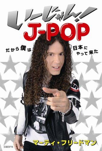 い~じゃん!J-POP -だから僕は日本にやって来た- マーティ・フリードマン