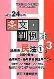 条文・判例本〈3〉民事系民法1〈平成24年版〉