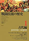 戦闘技術の歴史 1 古代編 3000BC-AD500 (1)