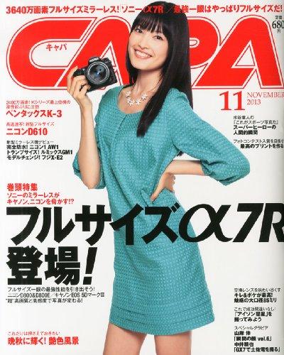 CAPA (キャパ) 2013年 11月号 [雑誌]