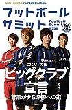 フットボールサミット第33回 ガンバ大阪