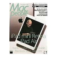 Mac People(2014年 1月号)(書籍)