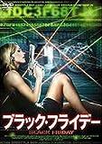 ブラック・フライデー  [レンタル落ち] [DVD]