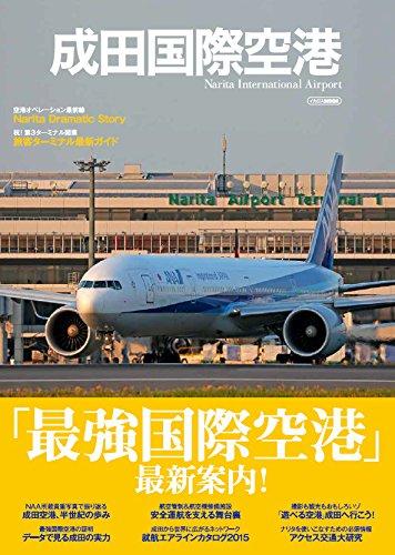 成田国際空港 (イカロス・ムック)
