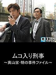 ムコ入り刑事〜高山家・明の事件ファイル〜