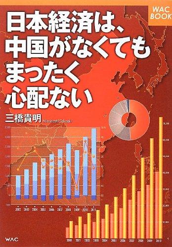 日本経済は、中国がなくてもまったく心配ない (WAC BOOK)