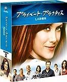 プライベート・プラクティス:LA診療所 シーズン2 コンパクト BOX [DVD]