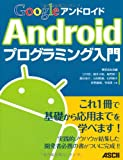 Google Android�v���O���~���O���
