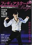 フィギュアスケートDays Plus 2014 Autumn 男子シ