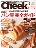 Cheek (チーク) 2014年 05月号 [雑誌]