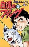 白蓮のファング(3) (少年サンデーコミックス)