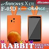 F-05D ARROWS X LTE用 【ウサギケース ラビットしっぽ付】 08 オレンジウサギ : アローズX FUJITSU docomo