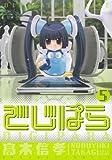 でじぱら(5) (電撃コミックス)