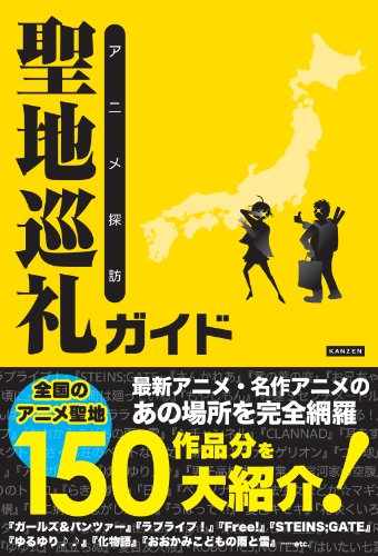 アニメ探訪 聖地巡礼ガイド