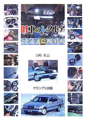 旧車のレストア・ベンツC再生術