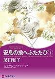 安息の地へふたたび 1_レイントリー Ⅱ (ハーレクインコミックス)