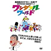 ワンダフルワールド [DVD]