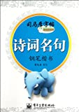 img - for Classic Sentences in Poems-Sima Yan Copybook-Pen Regular Script-the New Anti-Counterfeit Version (Chinese Edition) book / textbook / text book