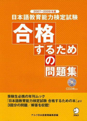 日本語教育能力検定試験合格するための問題集