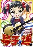 琴子の道 2 (ヤングチャンピオンコミックス)
