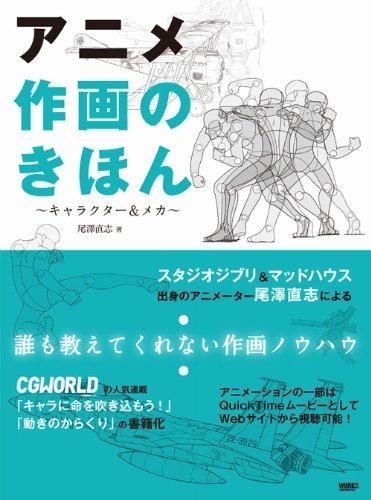 アニメ作画のきほん (~キャラクター&メカ~)
