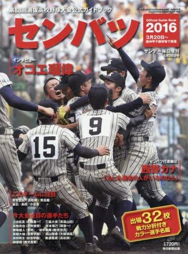 第88回センバツ高校野球 2016年 3/26 号 [雑誌]: サンデー毎日 増刊