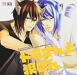 Dramatic CD Collection トラさんと狼さん
