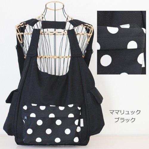 ママの両手が空くとできることがいっぱい♪マザーズリュック (ドットブラック)日本製 マザーズバッグ