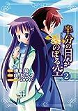半分の月がのぼる空 2 (電撃コミックス)