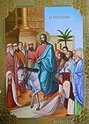 Palm Sunday Jesus entry into Jerusale…