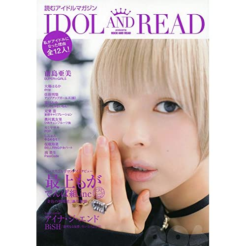 IDOL AND READ 006